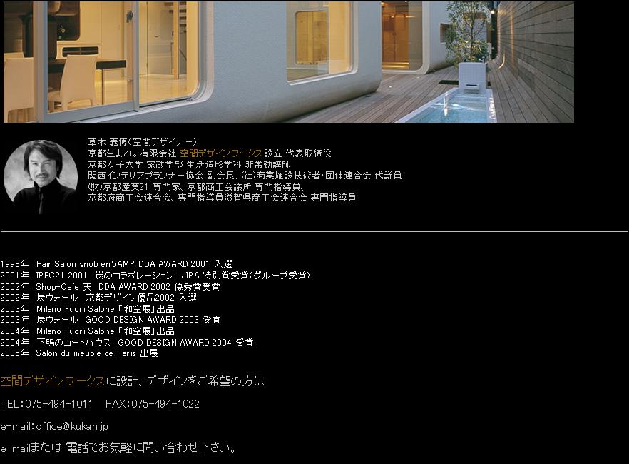 徳島のリフォームを支えるデザイナー